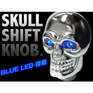 ブルーLEDで目が光る! スカル★汎用シフトノブ ブルーLED★8/10/12mmΦに対応|vivaenterplise