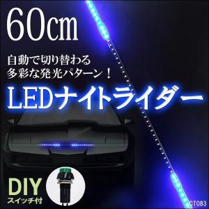 極薄ナイトライダー 流れるLEDテープライト(83)★ ★60cm青★DIYスイッチ付★|vivaenterplise