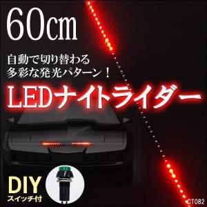 極薄ナイトライダー 流れるLEDテープライト(82)★ ★60cm赤★DIYスイッチ付★|vivaenterplise