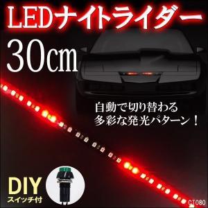 極薄ナイトライダー 流れる LEDテープライト 30cm赤 DIYスイッチ付 (80)