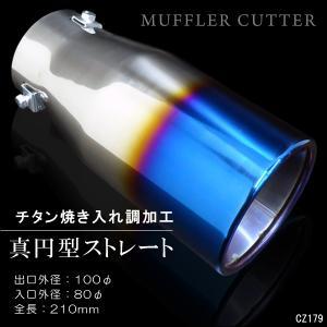 下向き用マフラーカッター 【Rタイプ】 跳ね上げオーバル チタン焼き加工 ハネ上げ|vivaenterplise