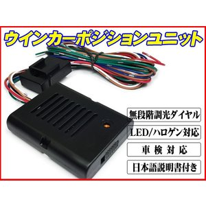汎用 ウインカー ポジション キット(C)  ウィンカー減光調節付 車検対応 12V  3モード切替 配線図付 vivaenterplise