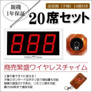 最大99席対応 商売繁盛ワイヤレスチャイム 大画面3桁 送信機20個付き(20席用)ミュート(消音)・自動クリア可能な多機能テーブルチャイム リモコン付 あ|vivaenterplise
