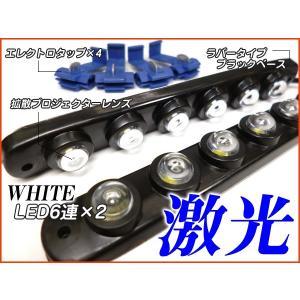 ★高輝度LED拡散プロジェクターレンズDRL左右セットです。 ★激光ホワイト0.2W LED6連×2...
