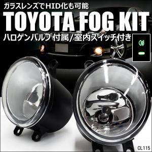 トヨタ車 汎用 フォグランプ キット 純正タイプ H11 ガラス製 送料無料|vivaenterplise