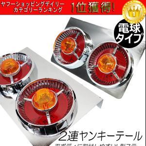 24V トラック用テールランプ ロケット 丸型 2連ヤンキーテールランプ(7) 丸型2連 赤黄レンズ 左右セット あ|vivaenterplise