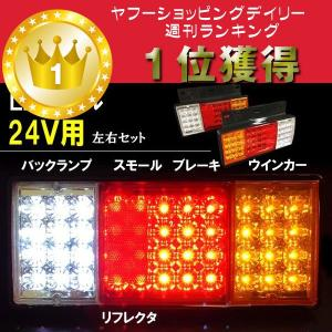 24V LEDテールランプ バックランプ搭載 リフレクター付 左右セット 汎用 LEDテールランプ(13)|vivaenterplise