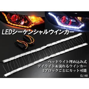デイライト機能付 LEDシーケンシャル ウインカー ブロックタイプ 16連 流れる ウイポジ 白 黄 50cm×2本 あ|vivaenterplise