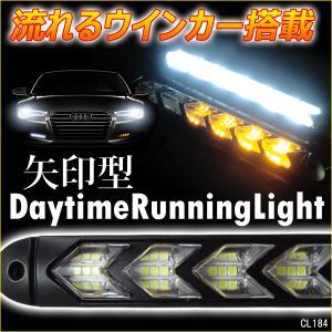 送料無料 12V LEDシーケンシャルウインカー 内蔵デイライト H  9LED×2個セット 白/アンバー 12V汎用 アルミハウジング ウィンカー連動 あ|vivaenterplise