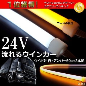 24V シーケンシャルウインカー 流れるウイポジ 白/黄 LEDシリコンチューブ カット可 60cm×2本 NO3|vivaenterplise