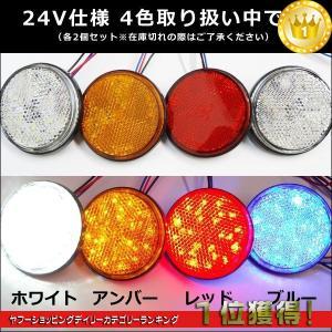 送料無料 LED リフレクター 2個セット 丸型 24V 反射板 サイドマーカー 発光色 白or赤o...