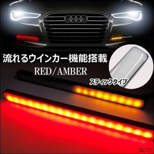 12V スティック デイライト シーケンシャルウインカー 機能付き 2色発光 赤/黄 薄型 2個  P-R|vivaenterplise