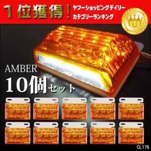 24V 角型 LED サイド マーカー(2) ダウンライト付 10個セット|vivaenterplise