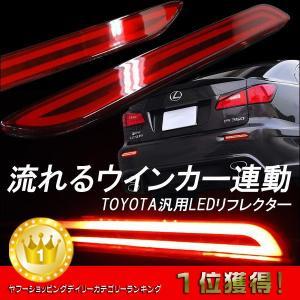 送料無料 トヨタ ダイハツ 汎用 LEDリフレクター(F) シーケンシャルウインカー連動|vivaenterplise