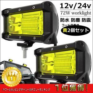 フォグランプ 72W ワークライト U-黄or白 防水 12/24V LED作業灯 集魚灯 デッキライト 5インチ IP67 2個セット|vivaenterplise