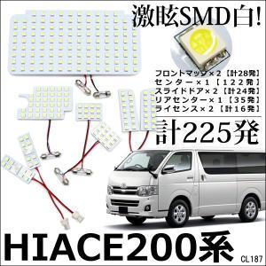 ■トヨタ HIACE専用設計LEDルームランプセットです ■激光5050SMDを合計225発搭載  ...