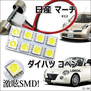送料無料 コペンL880K マーチK12 純正より明るい 3cihpSMDルームランプ ルームライト【I1】取付工具付|vivaenterplise