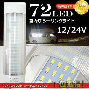 送料無料 12V 24V 72LED ルームランプ ルームライト シーリングライト 室内灯 車内照明...