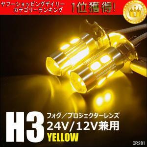 送料無料 H3 LED フォグバルブ 黄 イエロー 2個 無極性[281] ショートタイプ 12/2...