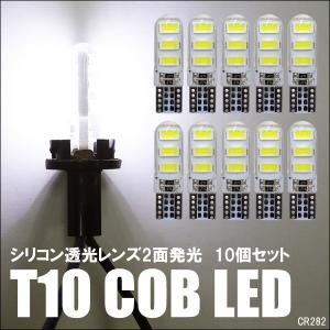 T10バルブ シリコン透光レンズ COBチップ ホワイトLED 12V 10個セット 送料無料 /2...