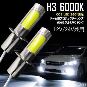 送料無料 12V 24V LEDフォグランプ H3 バルブ白2個 COBチップ 360°発光 プロジェクターレンズ (284)|vivaenterplise