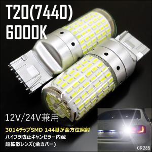 送料無料 12V 24V T20シングル LED SMD144連 バックランプ 白 2個(285)|vivaenterplise