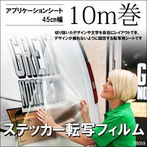 カッティングシートの貼り付け作業に 透明 アプリケーションフィルム 45cm×10m 剥離紙付 あ|vivaenterplise