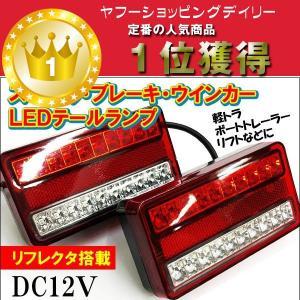 ウインカー搭載 LEDテールランプ(12)リフレクター付 左右セット 12V