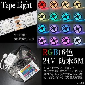 24V RGBテープライト 5m カラフルLED16色 リモコン付 91 あ|vivaenterplise