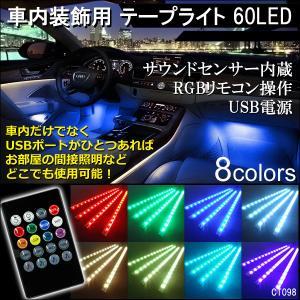 RGB イルミネーション サウンドセンサー内蔵 60LED ライトバー8色 防水 USB電源 リモコン式 テープライト(98)|vivaenterplise
