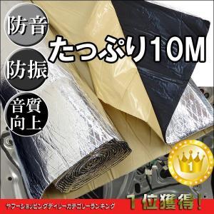 お買い得 デッドニングシート 10M巻  A-2  音響 振動 同梱不可商品|vivaenterplise