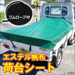 トラックシート 軽トラ荷台シートカバー エステル帆布(ハンプ)180×210 ゴムバンド10m付き|vivaenterplise