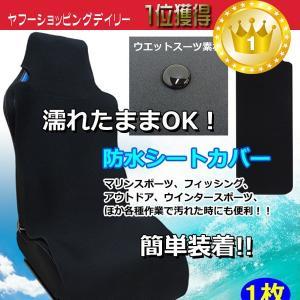 ■ヘッドレストに掛けるだけの簡単装着! ■ウェットスーツなどに使用されるネオプレーン素材で水や汚れに...