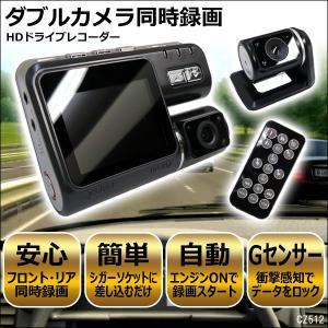ドライブレコーダー 前後 一体型 駐車監視  HD ドライブレコーダー ダブルカメラ式 2台同時録画 ループ録画 Gセンサー/動体検知|vivaenterplise