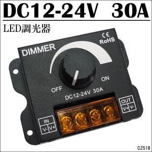 LED調光器 DC12-24V 大容量30A ディマースイッチ 無段階で明るさ調整|vivaenterplise