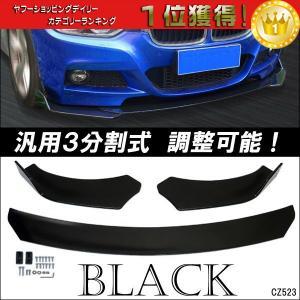 分割式 フロントリップスポイラー アンダーカナード 黒 ブラック 調整可能3分割 エアロパーツ 汎用