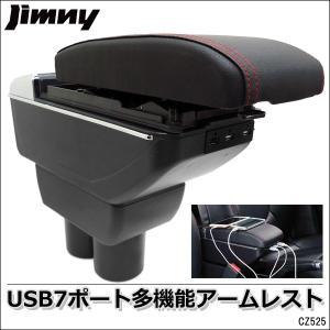 ジムニー 多機能 アームレスト JB23JB33JB43JB64W JB74W USB7ポート付 コンソールボックス 黒|vivaenterplise