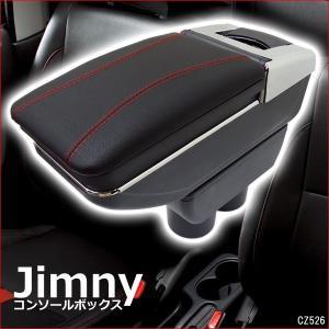 ■スズキジムニー専用設計!ブラックレザー調にレッドステッチの高級感あふれるアームレストコンソールボッ...