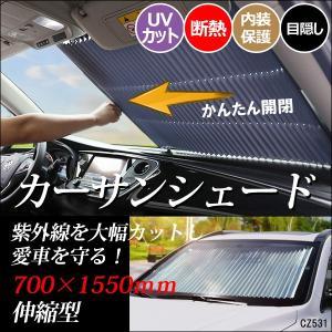 折畳み式 カーサンシェード 70cm 伸縮 遮光カーテン H700×W1550mm 吸盤式