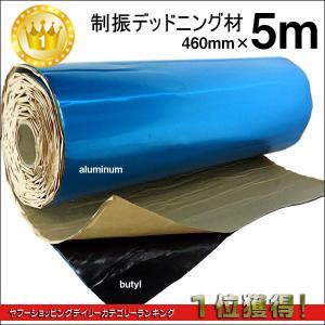 デッドニングシート アルミニウム 厚さ2.3mm 制振シート 5m 防振材 幅46cm×長さ5m (...