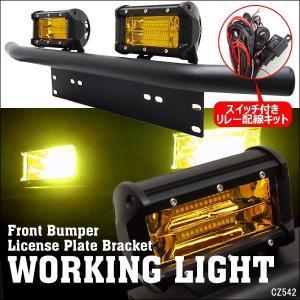 パイプバンパー付ナンバープレート+LEDワークライトU 2個+リレーハーネスセット ホワイトorイエ...