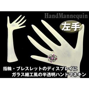 ハンドマネキン左手【ロング オブジェ】半透明白|vivaenterplise