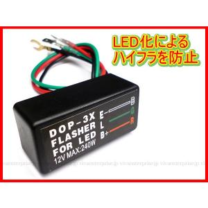LED化 ハイフラ防止 バイク1台分 汎用ICウインカーリレー 汎用 【DOP-3X】|vivaenterplise