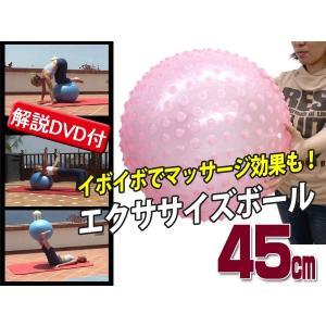 ダイエット・エクササイズに/バランスボール イボイボマッサージ効果♪/ ピンク vivaenterplise