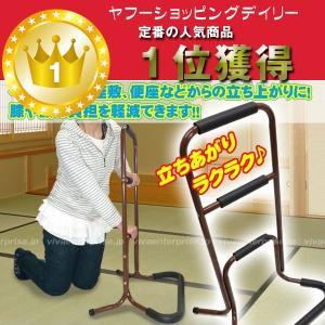 立ちあがりらくらく!補助手すり3段 ブラウン 立ち上がり時の膝・腰の負担を軽減 立ち上がりをサポート 同梱不可 |vivaenterplise