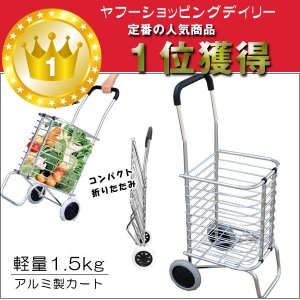 超軽量 アルミ製 ショッピングカート ワイヤーカート