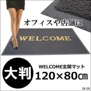 店舗業務用 大判 WELCOME 玄関マット LL ブルー ウェルカムマット 青 丸洗い可 ☆ vivaenterplise