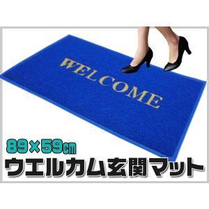 ■店舗業務用■大判 WELCOME玄関マット Lブルー 87×57cm 丸洗い可 ウェルカムマット ☆ vivaenterplise