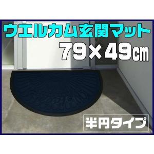 店舗・オフィス用 WELCOME半円玄関マット(B) 丸洗い可 あ vivaenterplise