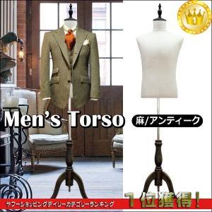 紳士用トルソー 木製アンティーク  猫脚 マネキン パンツ対応 メンズトルソー P-AAA/P-ABA vivaenterplise